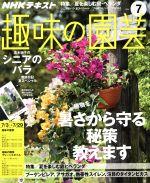 NHK 趣味の園芸(月刊誌)(7 2016)(雑誌)