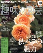NHK 趣味の園芸(月刊誌)(10 2016)(雑誌)