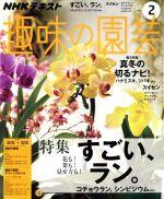NHK 趣味の園芸(月刊誌)(2 2017)(雑誌)