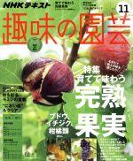 NHK 趣味の園芸(月刊誌)(11 2017)(雑誌)