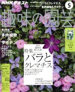 NHK 趣味の園芸(月刊誌)(5 2018)(雑誌)