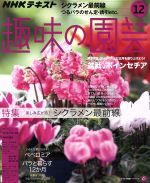 NHK 趣味の園芸(月刊誌)(12 2018)(雑誌)