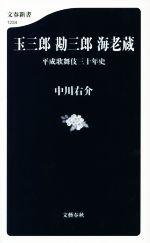 玉三郎 勘三郎 海老蔵 平成歌舞伎三十年史(文春新書1234)(新書)