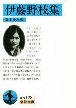 伊藤野枝集(岩波文庫)(文庫)