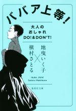 ババア上等! 大人のオシャレDO! & DON'T!(集英社文庫)(文庫)