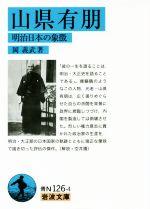山県有朋 明治日本の象徴(岩波文庫)(文庫)