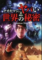 ナオキマンのヤバい世界の秘密(単行本)