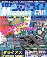 BEEP!メガドライブFAN 2誌合体!メガドライブミニ総力特集号ー(ATMムック)(DVD-ROM付)(単行本)