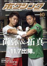 ボクシングマガジン(月刊誌)(No.632 2019年10月号)(雑誌)