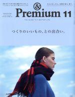 & Premium(月刊誌)(2019年11月号)(雑誌)