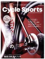 CYCLE SPORTS(月刊誌)(2019年11月号)(雑誌)