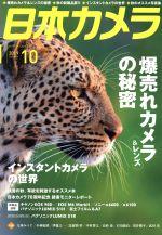 日本カメラ(月刊誌)(2019年10月号)(雑誌)