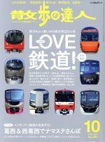 散歩の達人(月刊誌)(No.283 2019年10月号)(雑誌)