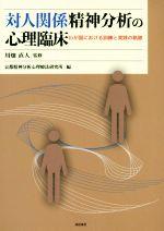 対人関係精神分析の心理臨床 わが国における訓練と実践の軌跡(単行本)