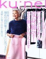 ku:nel(隔月刊誌)(2019年11月号)(雑誌)