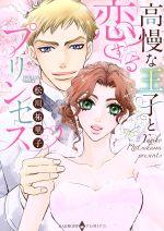 高慢な王子と恋するプリンセス(エメラルドCロマンス)(大人コミック)