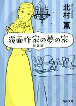 覆面作家の夢の家 新装版(角川文庫)(文庫)