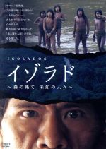 NHKDVD イゾラド~森の果て 未知の人々~(通常)(DVD)