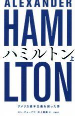 ハミルトン アメリカ資本主義を創った男(上)(単行本)