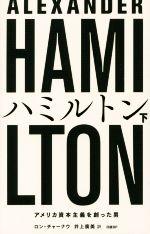 ハミルトン アメリカ資本主義を創った男(下)(単行本)