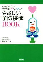 小児科医ママとパパのやさしい予防接種BOOK疑問や不安がすっきり!