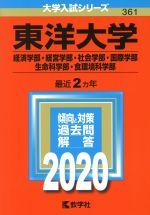 東洋大学(経済学部・経営学部・社会学部・国際学部・生命科学部・食環境科学部)(大学入試シリーズ361)(2020年版)(単行本)