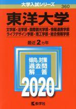 東洋大学(文学部・法学部・国際観光学部・情報連携学部・ライフデザイン学部・理工学部・総合情報学部)(大学入試シリーズ360)(2020年版)(単行本)