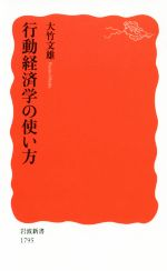 行動経済学の使い方(岩波新書1795)(新書)