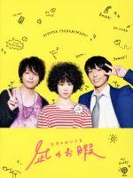 凪のお暇 DVD-BOX(通常)(DVD)