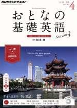 NHK おとなの基礎英語(月刊誌)(4 April 2014)(雑誌)