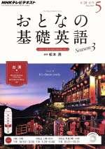 NHK おとなの基礎英語(月刊誌)(5 May 2014)(雑誌)