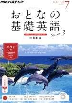 NHK おとなの基礎英語(月刊誌)(7 July 2014)(雑誌)