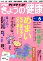 NHK きょうの健康(月刊誌)(6 2014)(雑誌)
