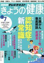 NHK きょうの健康(月刊誌)(7 2015)(雑誌)