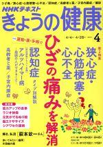 NHK きょうの健康(月刊誌)(4 2016)(雑誌)