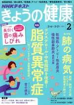 NHK きょうの健康(月刊誌)(2 2017)(雑誌)