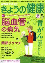 NHK きょうの健康(月刊誌)(5 2017)(雑誌)