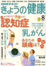 NHK きょうの健康(月刊誌)(8 2017)(雑誌)