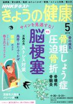 NHK きょうの健康(月刊誌)(5 2018)(雑誌)