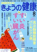 NHK きょうの健康(月刊誌)(8 2018)(雑誌)