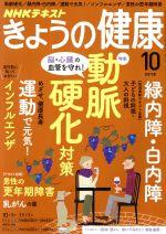NHK きょうの健康(月刊誌)(10 2018)(雑誌)