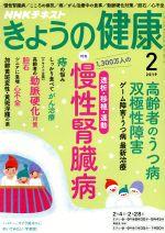 NHK きょうの健康(月刊誌)(2 2019)(雑誌)