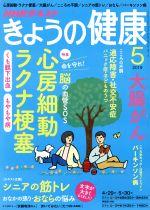 NHK きょうの健康(月刊誌)(5 2019)(雑誌)