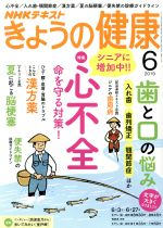 NHK きょうの健康(月刊誌)(6 2019)(雑誌)