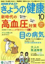 NHK きょうの健康(月刊誌)(10 2019)(雑誌)