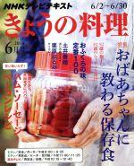 NHK きょうの料理(月刊誌)(6月号 2014)(雑誌)