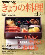 NHK きょうの料理(月刊誌)(12月号 2018)(雑誌)