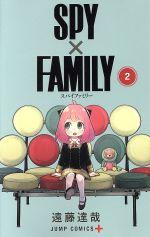 SPY×FAMILY(2)(ジャンプC+)(少年コミック)