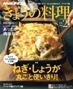 NHK きょうの料理(月刊誌)(2月号 2019)(雑誌)