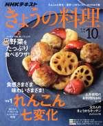 NHK きょうの料理(月刊誌)(10月号 2019)(雑誌)
